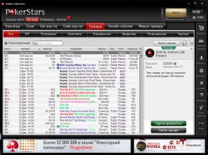 PokerStars - Лобби