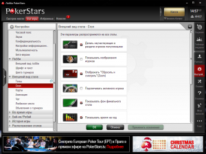 PokerStars - настройки