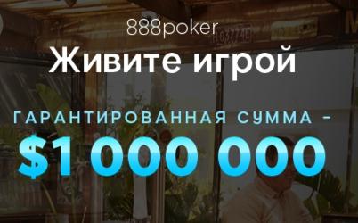 888poker-akciya