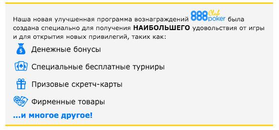 888poker-vip