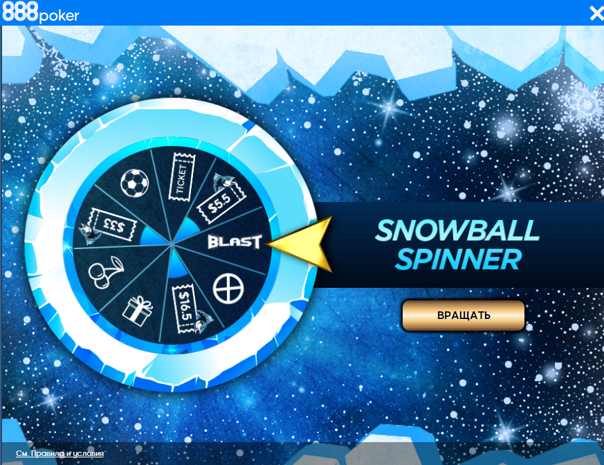 Snowball Spinner