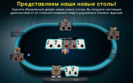 Новый клиент 888poker - Poker 8