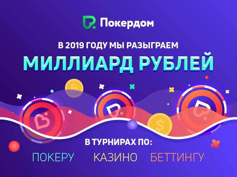Миллиард рублей на Покердом
