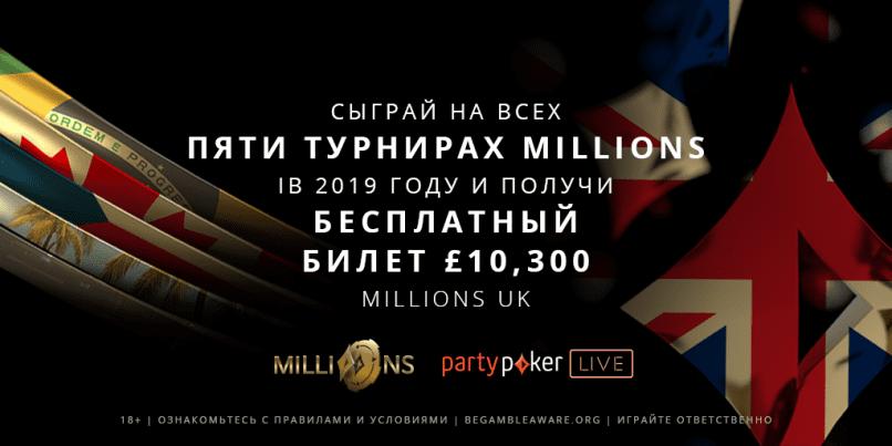 partypoker выдает приз за лояльность к MILLIONS