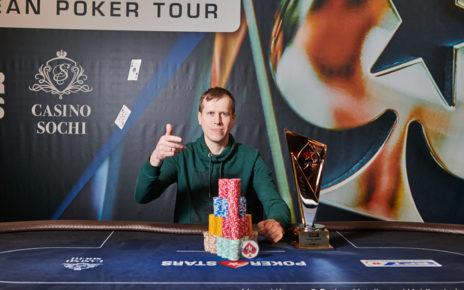 Юрий Масленков - чемпион EPT Сочи National