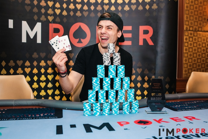 Artemis Poker Classic: