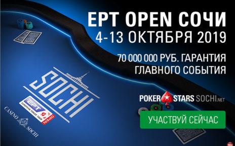 EPT Open Сочи 2019
